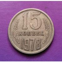 15 копеек 1978 СССР #02