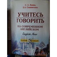 Яшина Учитесь говорить на современном английском