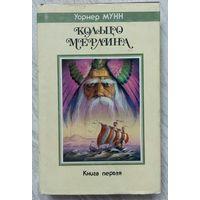 1992. КОЛЬЦО МЕРЛИНА У. Мунн Книга 1-я: Дилогия