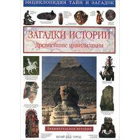 Виктор Калашников. Загадки истории. Древнейшие цивилизации
