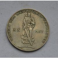 1 рубль 20 лет Победы над фашистской Германией 1965 год