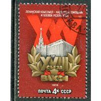 СССР 1978.. 18 съезд ВЛКСМ