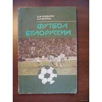 """Футбол Белоруссии. - Минск, """"Полымя"""", 1990"""
