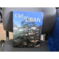 Clef pour le Liban(Ключ к Ливану), 1999 г.