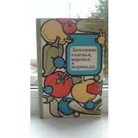 -Домашние соления,варенья и маринады-