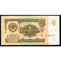 СССР. 1 рубль образца 1961 года. Шестой выпуск (серия Би). UNC