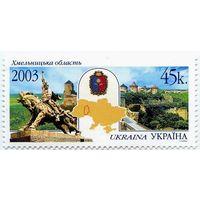 Украина 2003 г.  Герб. Украина - регионы и административные центры. Хмельницкая область. *