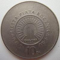 Польша 10 злотых 1969 г. 25 лет Польской Народной Республике (u)