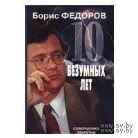 Федоров. 10 безумных лет