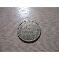 15 копеек СССР 1983
