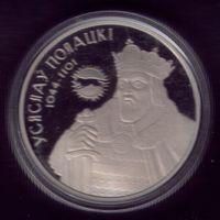 1 Рубль 2005 год Всеслав Полоцкий