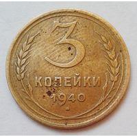 3коп.1940г.