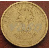4659:  500 шиллингов 2003 Уганда