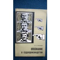 Н.Н. Гапанович Опознание в судопроизводстве