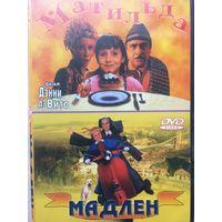 DVD МАТИЛЬДА\МАДЛЕН