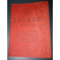 Членский билет ДОСААФ СССР,1955г.