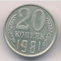 20 копейки 1981 год (л/с штемпель 3 коп.)_состояние VF
