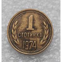1 стотинка 1974 Болгария #05