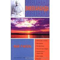 Мой учитель. Карма-йога. Бхакти-йога.Свами Вивекананда