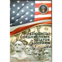 Альбом коррекс Президенты США на 46 монет