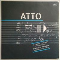 """LP Vladimir Tarasov / Владимир Тарасов - Atto """"Действие"""", композиция в двух частях для ударных инструментов (1986) Free Jazz"""