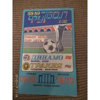 Динамо Минск - Тракия Пловдив Кубок УЕФА 88-89