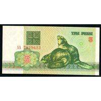 Беларусь 3 рубля 1992г. серия АА 7829623 -  UNC