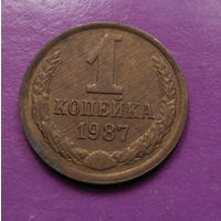 1 копейка 1987 года СССР #05