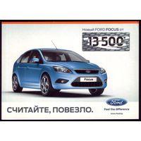 Рекламная открытка Форд Считай,повезло