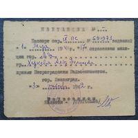 Квитанция о приеме паспорта у призывника райвоенкоматом. Ленинград. 1942 г.