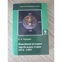 Новейшая история зарубежных стран 1914-1997