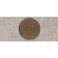 СССР 20 копеек 1945//(Sh)