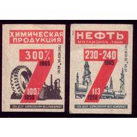 2 этикетки 1958 год Планы-фантазии Борисов