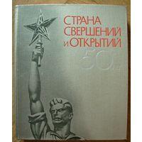 Страна свершений и открытий. 1967 г. КУПЛЮ