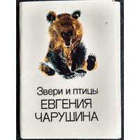 "Набор открыток ""Звери и птицы Евгения Чарушина"". 1989 г. 16 шт."
