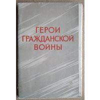 """Комплект открыток """"Герои гражданской войны"""". 1969 г. 12 открыток"""