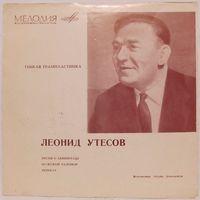 """Леонид Утёсов (Перевал) (7"""" flexi)"""
