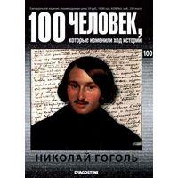 ПОДБОРКА: Журнал-серия - 100 человек, которые изменили ход истории. Выпуски 1 - 100