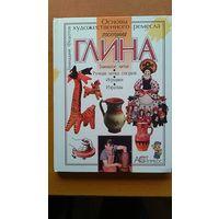 Послушная глина: Основы художественного ремесла. Г. Я. Федотов.