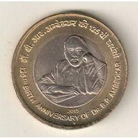 Индия 10 рупия 2015 125 лет со дня рождения Бхимрао Рамджи Амбедкара