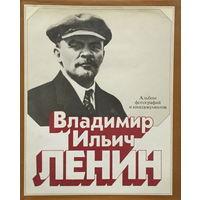 Владимир Ильич Ленин - Фотографии, документы