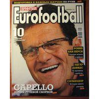 """Журнал """"EuroFootball"""" (Еврофутбол). #9-2012."""