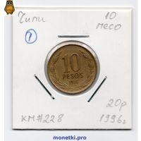 Чили 10 песо 1996 года