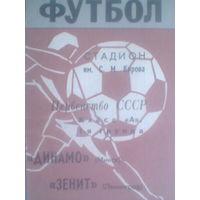 22.08.1968-зенит ленинград--динамо минск