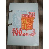 Карманный календарик. 400 лет Куйбышеву. 1986 год