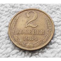 2 копейки 1984 СССР #01