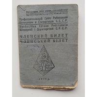 Членский билет 1932 год 26 марок.  тираж 300 000 шт.