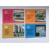 Календарики Сбербанк ЛатвССР 1983 (4 штуки)