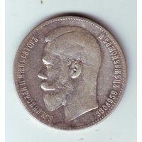 1 рубль 1899 г. **
