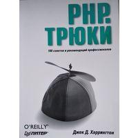 PHP. Трюки